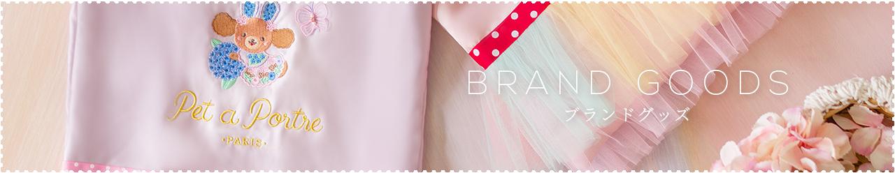 Brand Goods